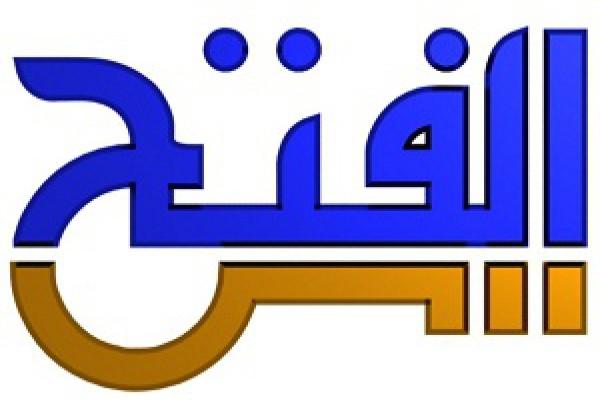 برامج فضيلة الدكتور فى رمضان على قناه الفتح المباركة