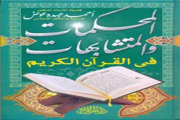 كتاب جديد: المحكمات و المتشابهات في القرآن الكريم