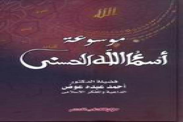 موسوعة أسماء الله الحسنى إصدار جديد لفضيلة الأستاذ الدكتور