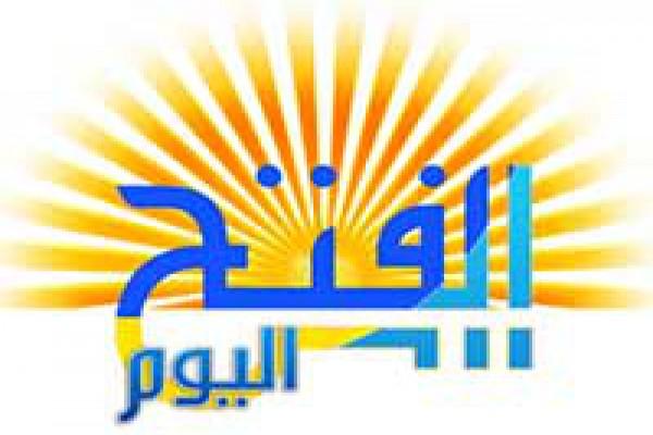 بشرى صدور جريدة الفتح اليوم