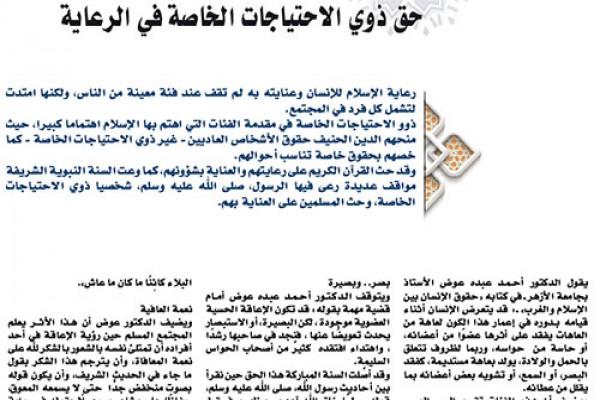 جريدة عمان تنشر مقالات لفضيلة الدكتور من كتاب حقوق الإنسان بين الإسلام والغرب