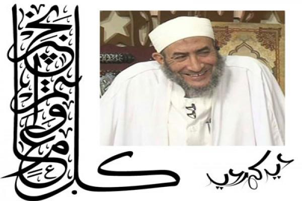 تهنئة أمة الإسلام بعيد الفطر المبارك